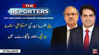 The Reporters | Sabir Shakir | ARYNews | 15 November 2019