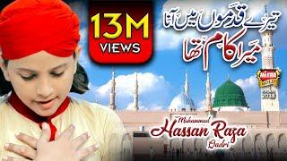Muhammad Hassan Raza Qadri I Sahara Chahiye I Official Video