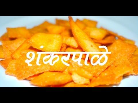 शंकरपाळी | Shankarpale Recipe In Marathi