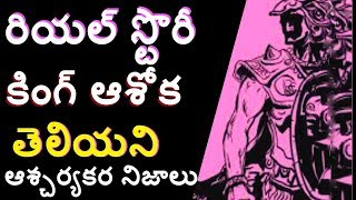 Download Real Facts About King Ashoka/King Ashoks Unknown Facts in telugu/INDIA FIRST EMPEROR Chandra Guptudu Video