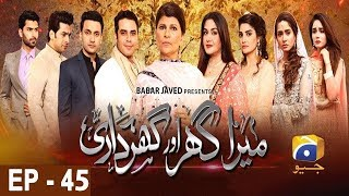 Mera Ghar Aur Ghardari - Episode 45   HAR PAL GEO
