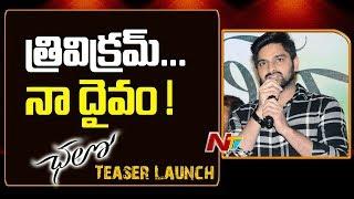 Naga Shaurya Speech @ Chalo Movie Teaser Launch    Trivikram, Rashmika    NTV