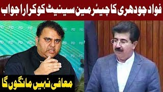 Fawad Chaudhry's Reply To Chairman Senate For Banning Him | 15 November 2018 | Express News