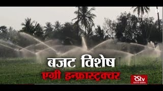 Download RSTV Vishesh - 18 Jan, 2019: Budget Special: Agri Infrastructure | एग्री इन्फ्रास्ट्रक्चर Video