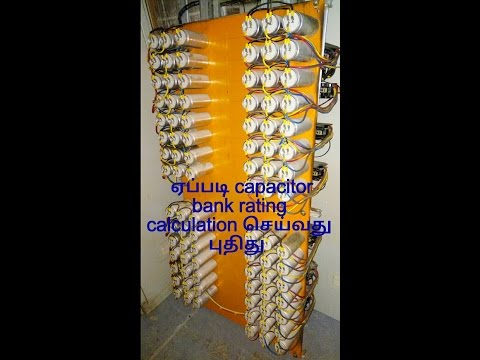 TAMIL how to calculate capacitor bank rating simple tips new 2017