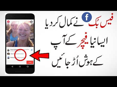 How to Create a Poll on Facebook Urdu/Hindi || Facebook new Update 2017