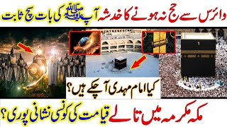 Latest Update About Hajj 2020 | Cover Point