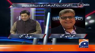 Score | Yahya Hussaini | 8th November 2019