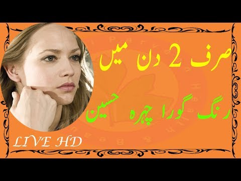 Face Whitening Tips - Best Remedy For Whiting Face Beauty No Reaction No Pimples Any Skin Use