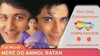 Mere Do Anmol Ratan (HD) (1998) Hindi Full Movie   Arshad Warsi   Reema Lagoo   Namrata Shirodkar