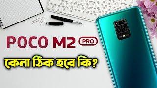 Poco M2 Pro bangla review   Poco M2 Pro price in bangladesh   AFR Technology