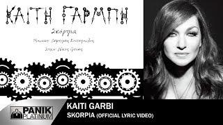 Καίτη Γαρμπή - Σκόρπια   Kaiti Garbi - Skorpia - Official Lyric Video