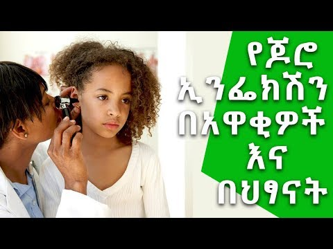 Ethiopia: የጆሮ ኢንፌክሽን በአዋቂዎችና በህፃናት | Ear Infections on adult and kids
