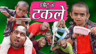 CHOTU KE TAKLE | छोटू के टकले | Khandesh Hindi Comedy | Chotu Dada Comedy Video