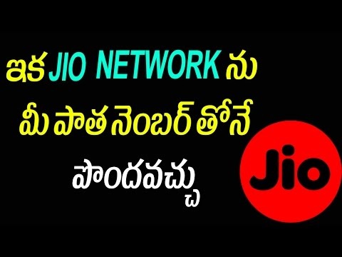 Reliance Jio Portability For All Networks | Switch to Jio Without Losing Your Number | GARAM CHAI