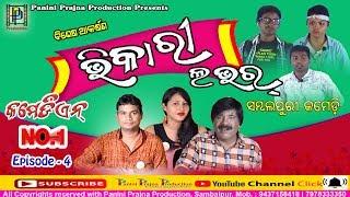 Episode -4 // Comedian No.1// New Sambalpuri Comedy// PP Production