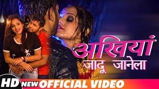 अखियां जादू जानेला , Official Video , Neel Kamal Singh का New सुपरहिट Song , New Bhojpuri Song 2018