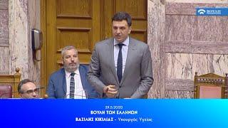 Κικίλιας στη Βουλή: Η υγεία αποτελεί πεδίο ένωσης και αλληλεγγύης για όλους τους Έλληνες