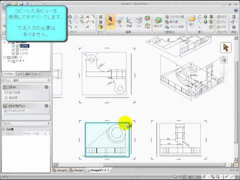 DXF/DWGを利用した3面図上のモデリング