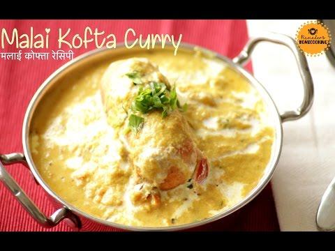 Shahi Malai Kofta - Restaurant Style Malai Paneer Kofta   घर पर बनाएं स्वादिष्ट मलाई कोफ्ता करी