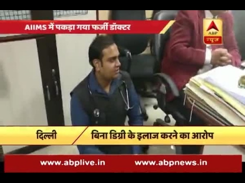 Fake doctor arrested from AIIMS Delhi