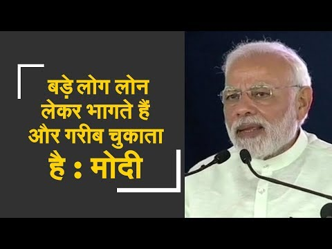 PM Modi interacts with the beneficiaries of Mudra Yojana | लोन लेकर भागे लोगों को मोदी की चेतावनी