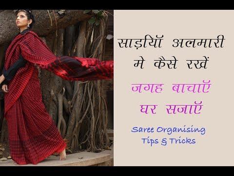 (हिन्द) अलमारी & sarees की व्यवस्ता : sarees तय कैसे करें : Indian Closet Organization