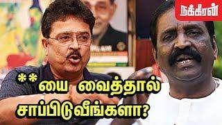 வைரமுத்துவுக்கு அருகதை இல்லை... S.Ve. Shekher against Vairamuthu | Andal Issuse