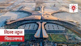 ৯৮টি ফুটবল মাঠের সমান বিমানবন্দর | ডাসিং আন্তর্জাতিক বিমানবন্দর | Daxing International Airport