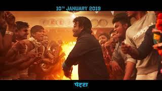 Petta - Dialogue Promo 4 [Hindi] | Superstar Rajinikanth | Sun Pictures | Karthik Subbaraj | Anirudh
