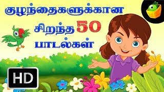 Top 50 Hit Songs - Chellame Chellam - Collection Of Cartoon/Animated Tamil Rhymes For Chutties
