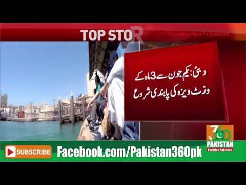 Dubai ends 90 day tourist visas for Pakistanis