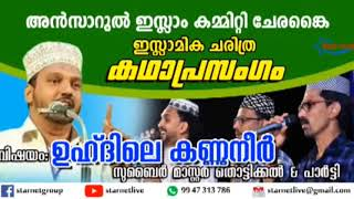 Uhdile Kannuneer | Katha Prasangam Subair Master Thottikkal | Ansarul Islam Committee Cherangai