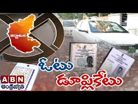 9,756 Fake Voter ID Cards Found In Apartment For Karnataka Elections 2018    ABN Telugu