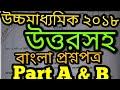 উচ্চমাধ্যমিক ২০১৮,বাংলা উত্তরসহ প্রশ্নপত্র,HS 2018, Bengali Question With Answer of Part-B.
