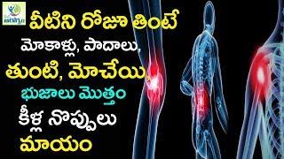 How to cure joint pain naturally -  Mana Arogyam | arthritis cure | Telugu Health Tips