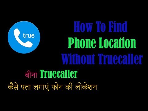 How to find phone location without using Truecaller   How To Trace Any Mobile Number