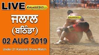 🔴 [Live] Jalal (Bathinda) Under 21 Kabaddi Show Match 02 August 2019