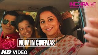Tumhari Sulu I Indira IVF Video I Vidya Balan I Movie in Cinemas