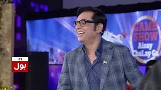 Game Show Aisay Chalay Ga - 16th September 2017   BOL News