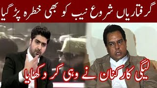 Sawal To Hoga | Big Trouble For Nab | 8 July 2018 | Neo News