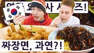 Download 짜장면+짬뽕+탕수육 처음 만난 영국요리사, 과연?!! 영국 요리사 한국 음식 투어 2탄 6편!! British Chef's Korean Food Tour 2 Ep.6!! Video