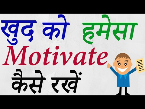 How To Motivate Yourself-Motivation story✔