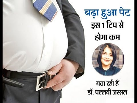 पेट कम करने का दमदार फॉर्मूला, 2 मिनट में होगा तैयार |  Formula TO Reduce Weight