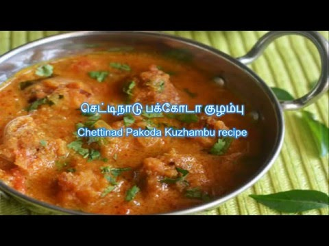Chettinad Pakoda Kuzhambu recipe - செட்டிநாடு பக்கோடா குழம்பு