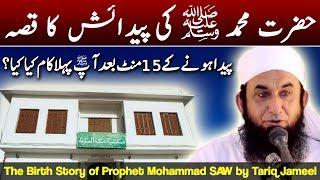 Hazrat Mohammad SAW Ki Paidaish Ka Qissa | Prophet Mohammad Birth Story by Maulana Tariq Jameel 2017