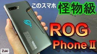 【開封】モンスターゲーミングスマホ「ROG Phone2」~スナドラ855Plus &ストレージ1TB搭載スマホ5つのポイント~初代 ROG Phone と徹底比較ベンチマークテスト!