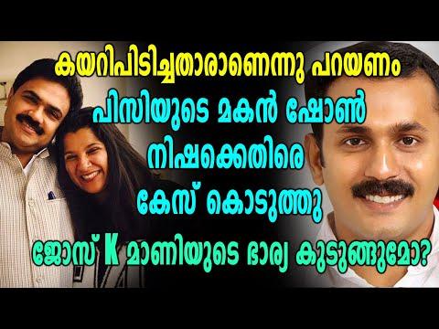 നിഷക്കെതിരെ കേസ് കൊടുത്ത് ഷോൺ ജോർജ്   Oneindia Malayalam
