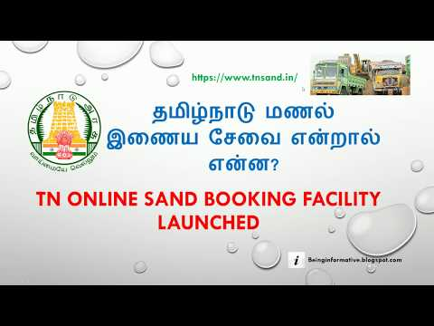Online sand booking facility launched in Tamil Nadu (Tamil) (தமிழ்)