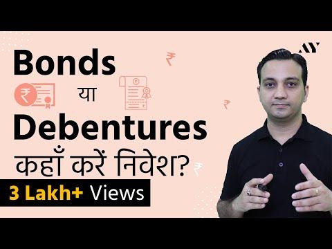 Bonds & Debentures - Explained